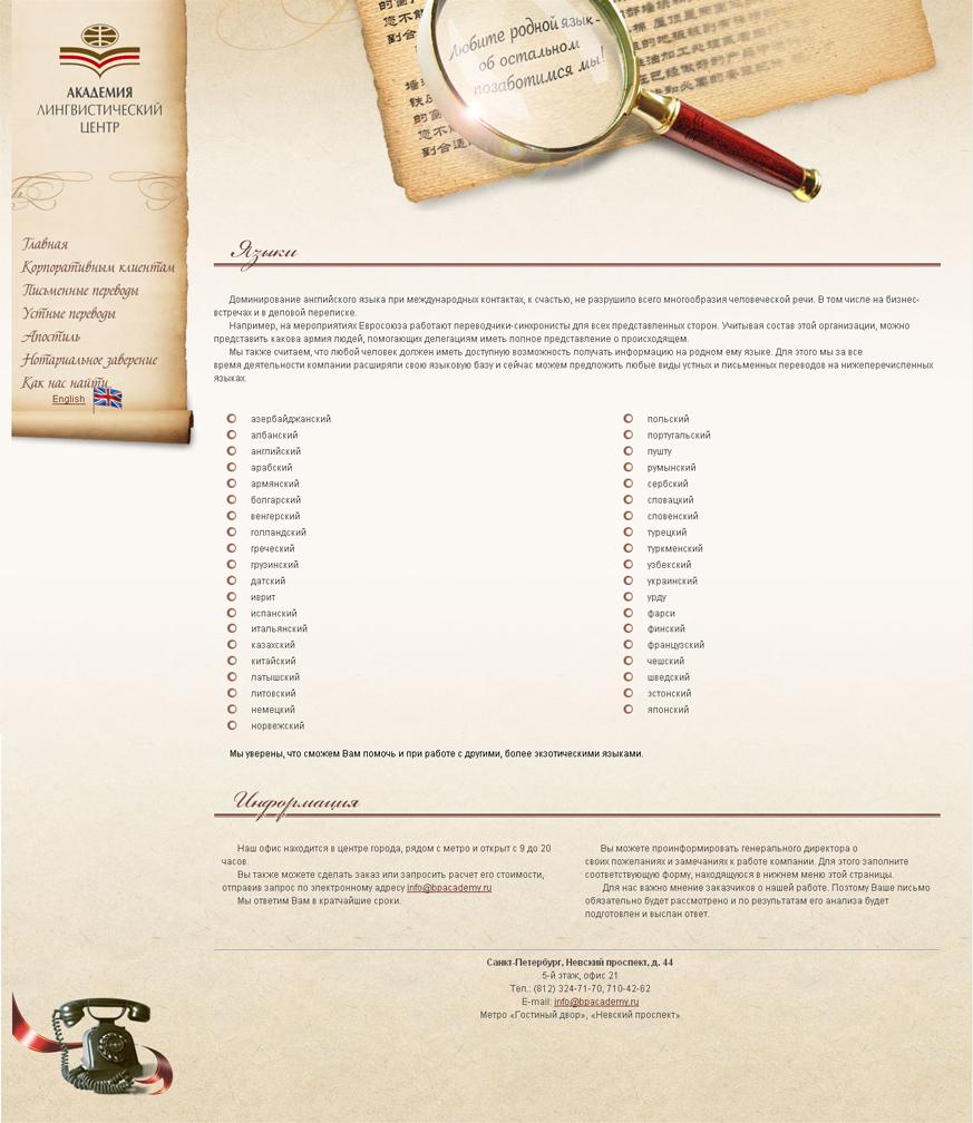 Бюро переводов Академия - 4