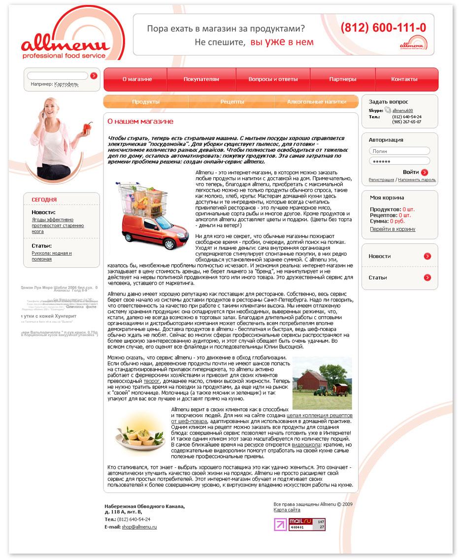 Разработка сайта продуктового супермаркета «Allmenu» - 6
