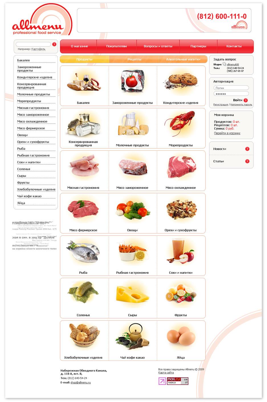 Разработка сайта продуктового супермаркета «Allmenu» - 11
