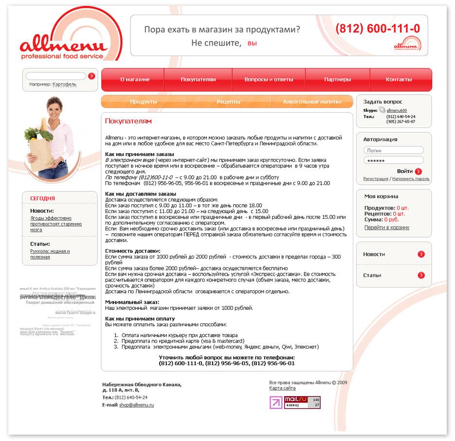 Разработка сайта продуктового супермаркета «Allmenu» - 7