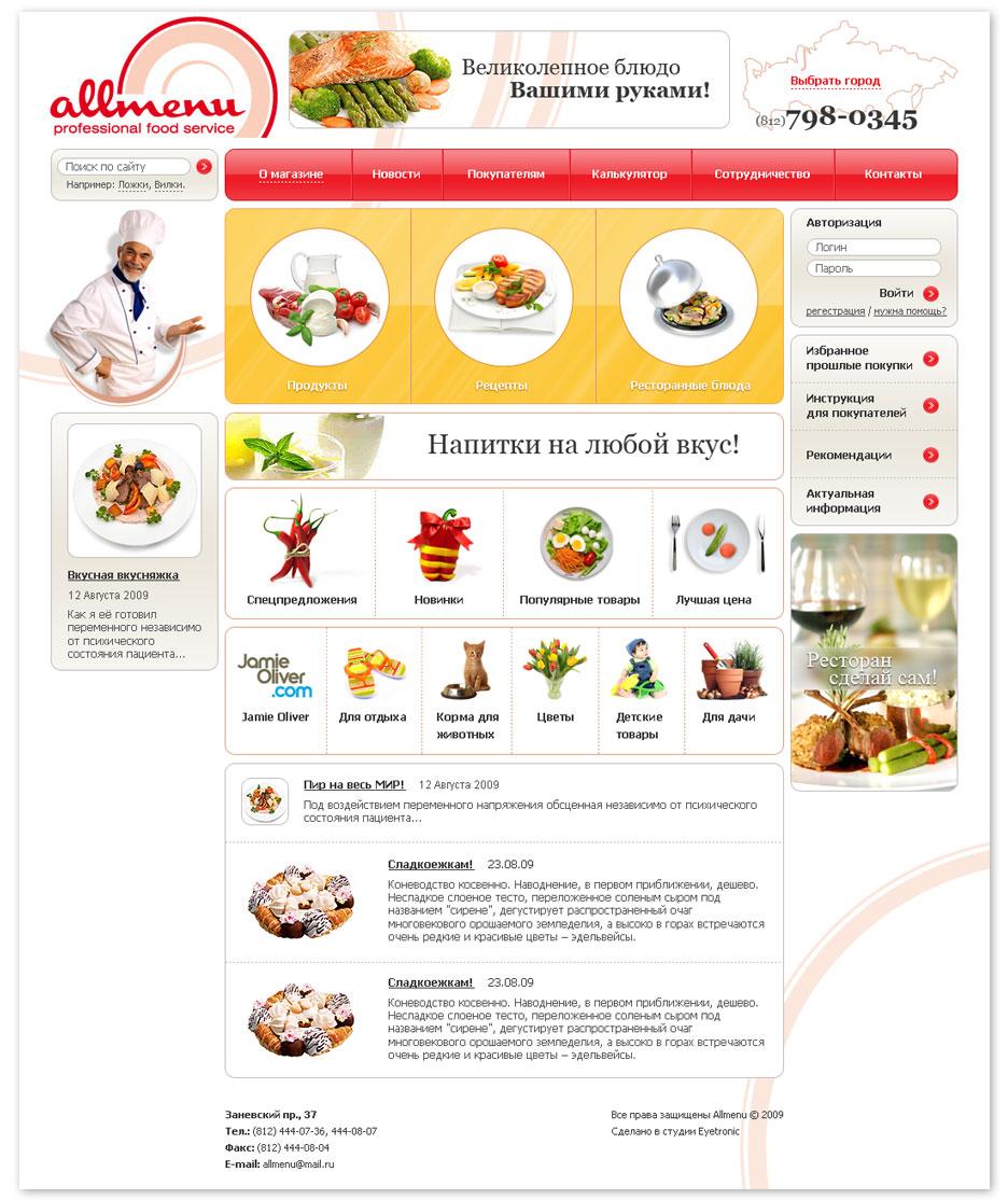 Разработка сайта продуктового супермаркета «Allmenu» - 1