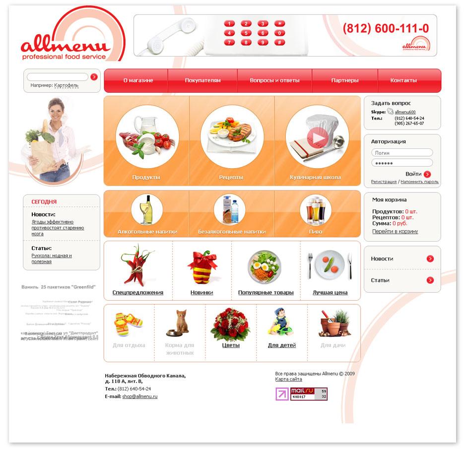 Разработка сайта продуктового супермаркета «Allmenu» - 2