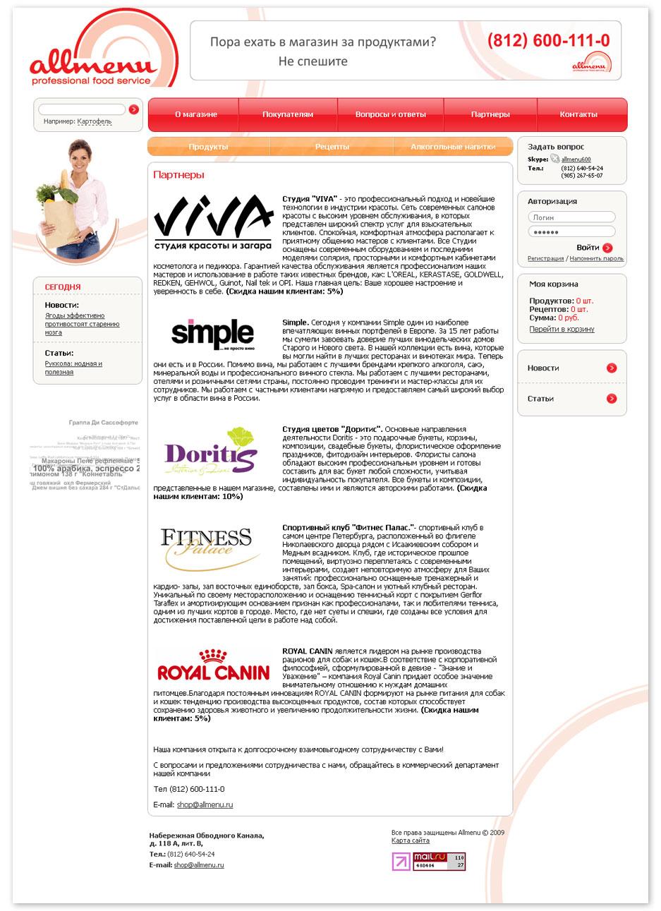 Разработка сайта продуктового супермаркета «Allmenu» - 9