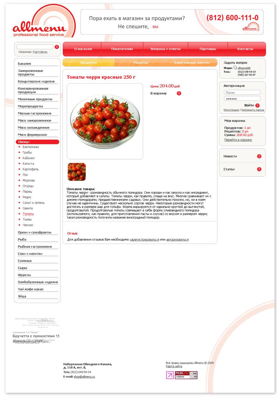 Разработка сайта продуктового супермаркета «Allmenu» - 14