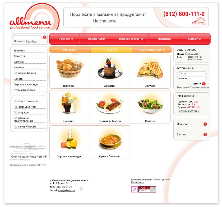 Разработка сайта продуктового супермаркета «Allmenu» - 15