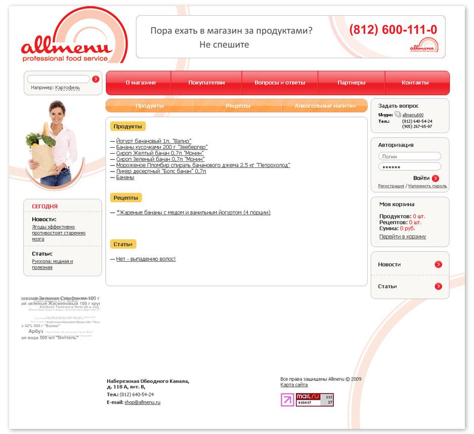 Разработка сайта продуктового супермаркета «Allmenu» - 10