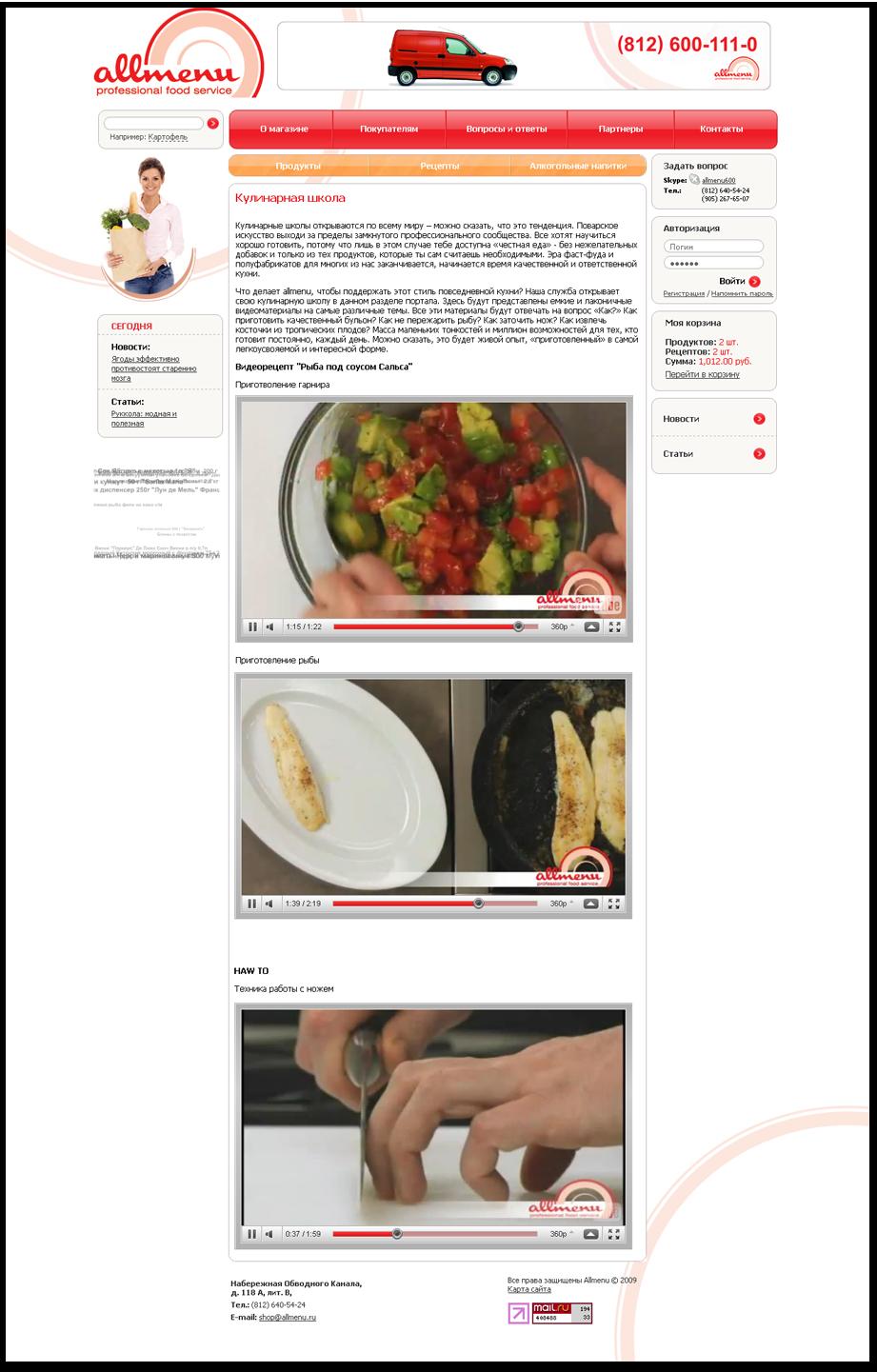Разработка сайта продуктового супермаркета «Allmenu» - 20
