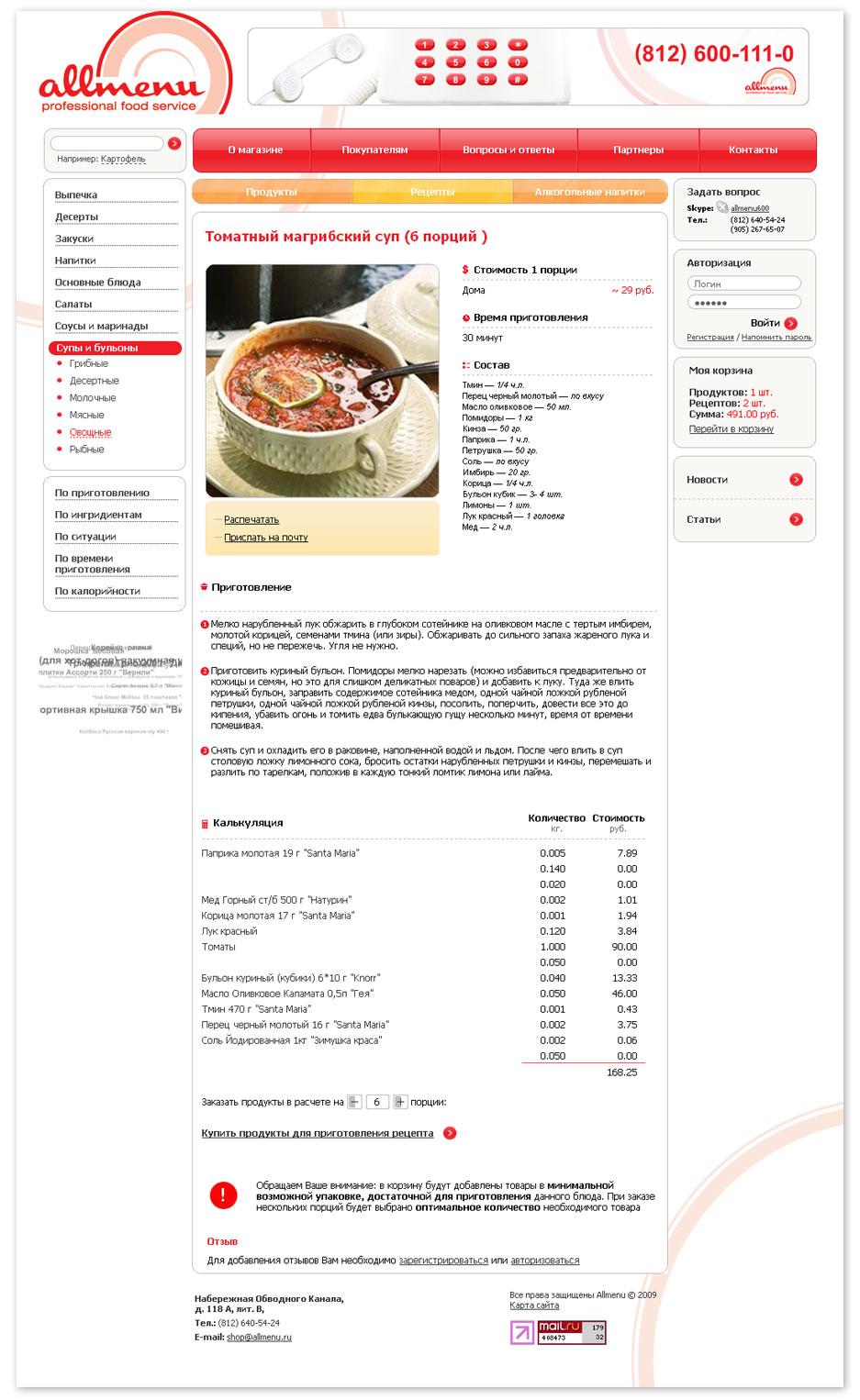 Разработка сайта продуктового супермаркета «Allmenu» - 18