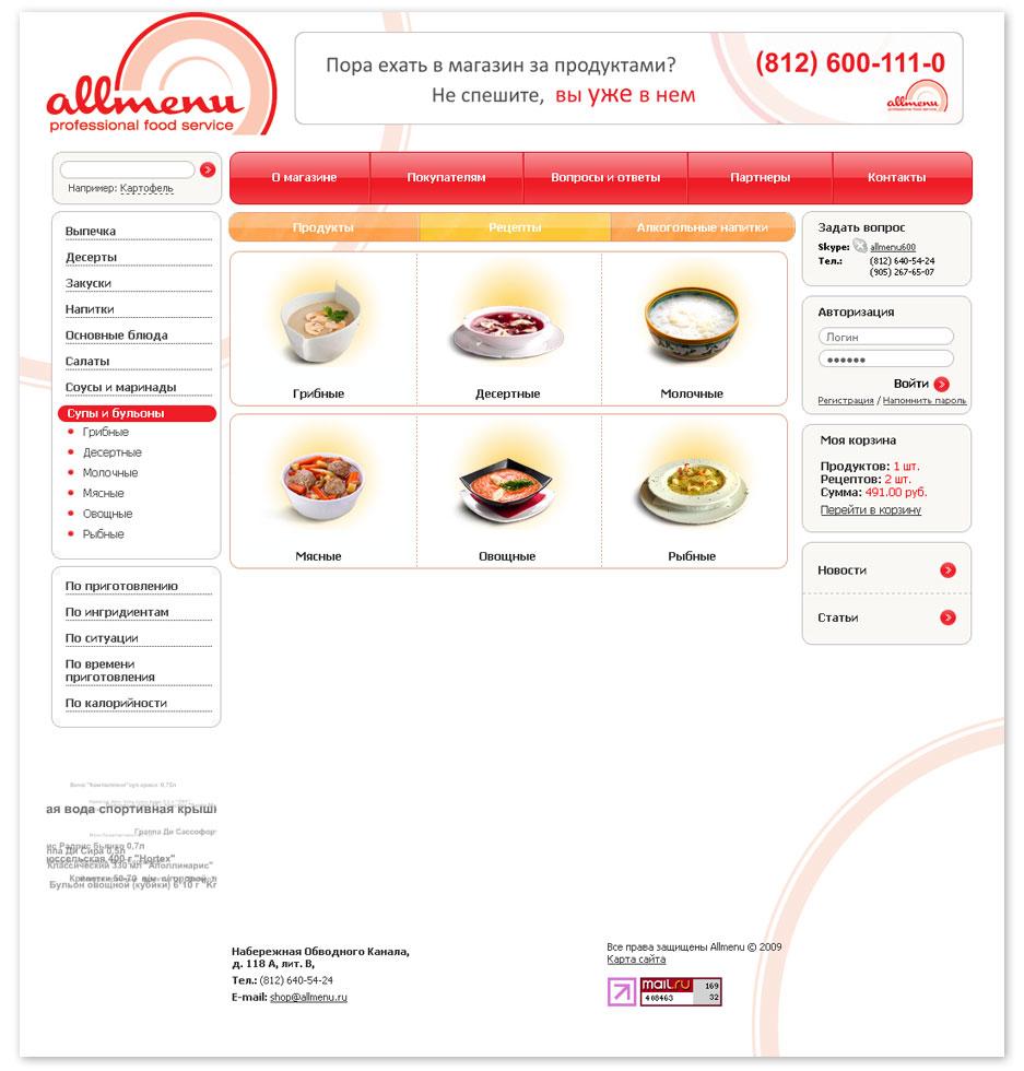 Разработка сайта продуктового супермаркета «Allmenu» - 16