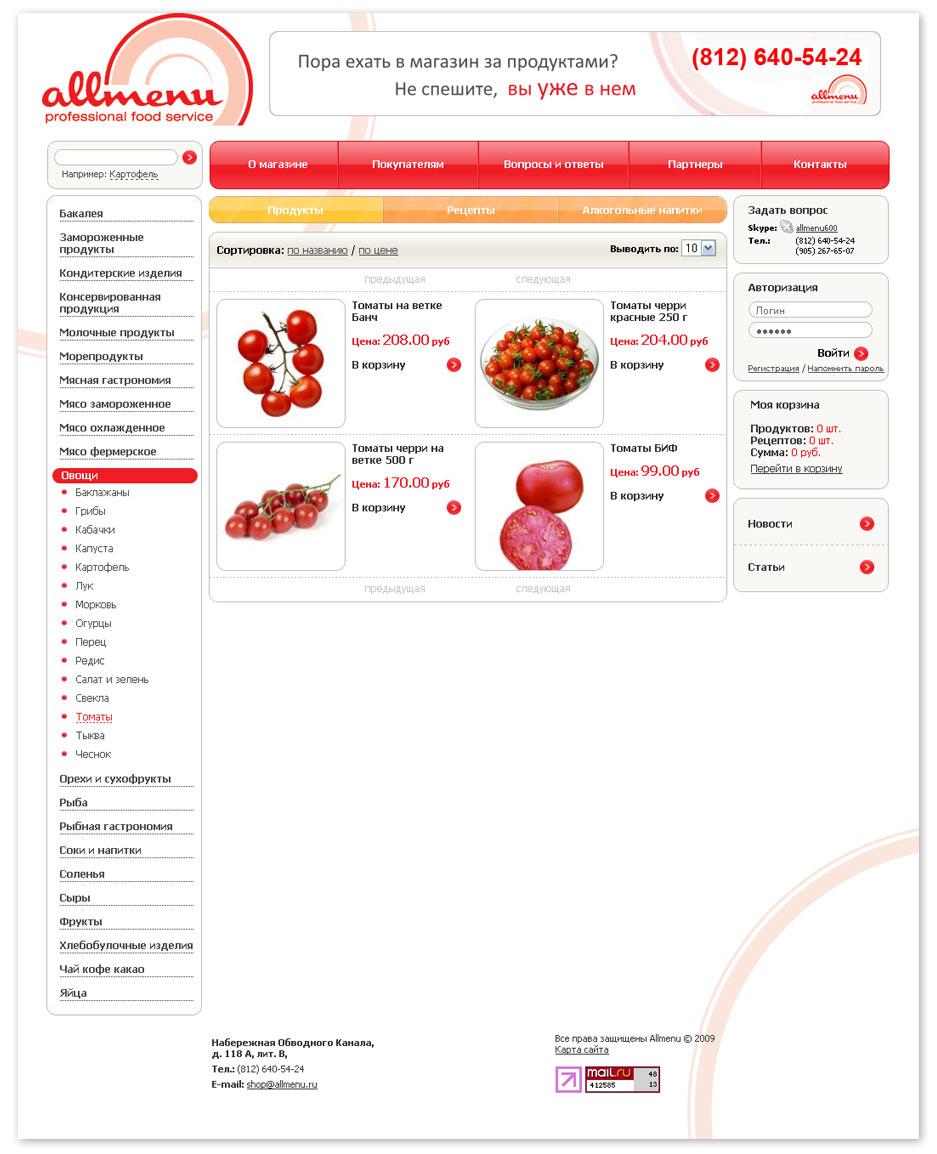 Разработка сайта продуктового супермаркета «Allmenu» - 13