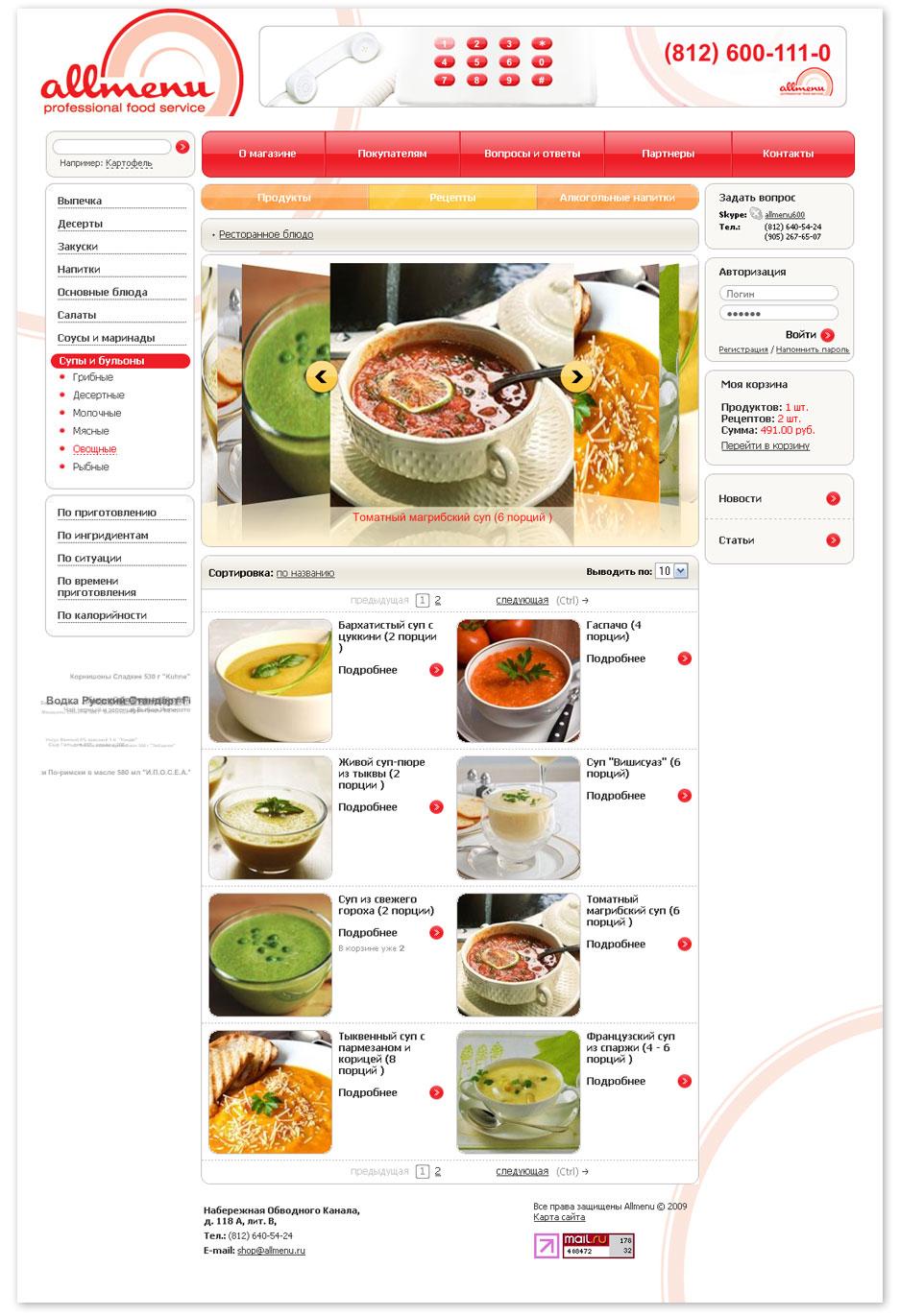 Разработка сайта продуктового супермаркета «Allmenu» - 17