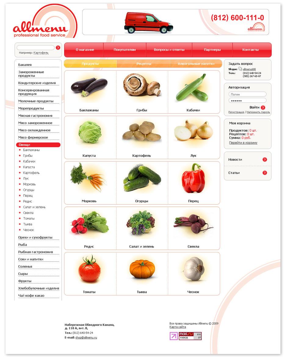 Разработка сайта продуктового супермаркета «Allmenu» - 12