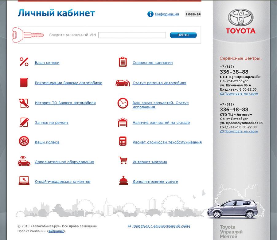 Автокабинет «Тойота Приморский» - 2