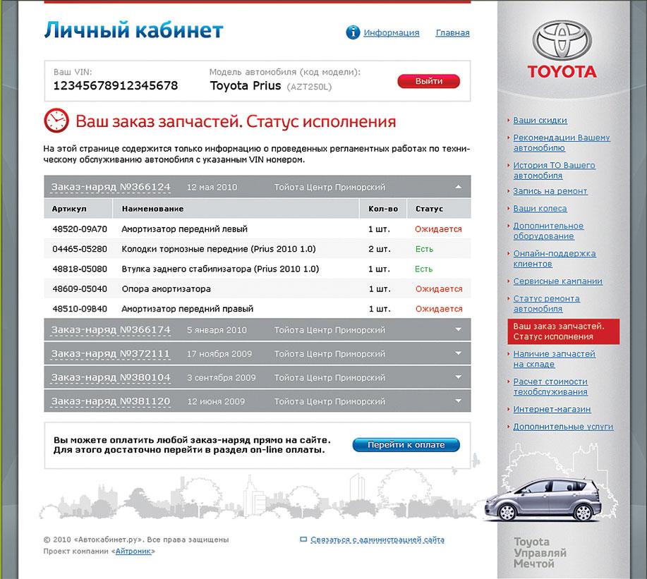 Автокабинет «Тойота Приморский» - 11