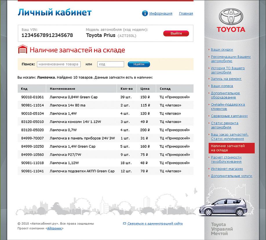 Автокабинет «Тойота Приморский» - 12