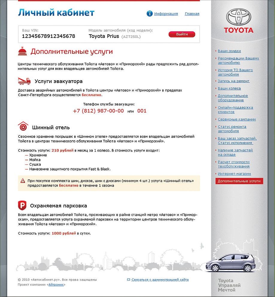 Автокабинет «Тойота Приморский» - 14