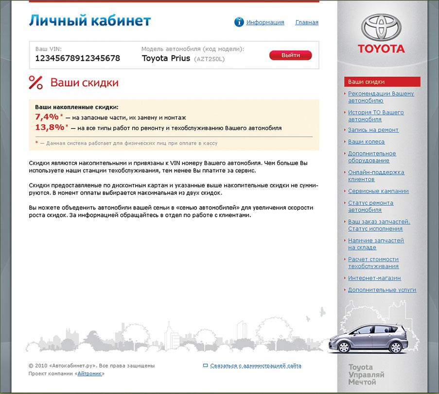 Автокабинет «Тойота Приморский» - 3