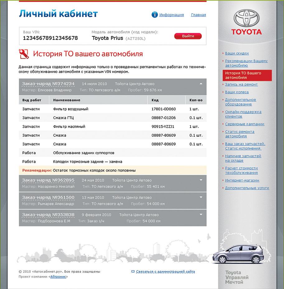 Автокабинет «Тойота Приморский» - 5