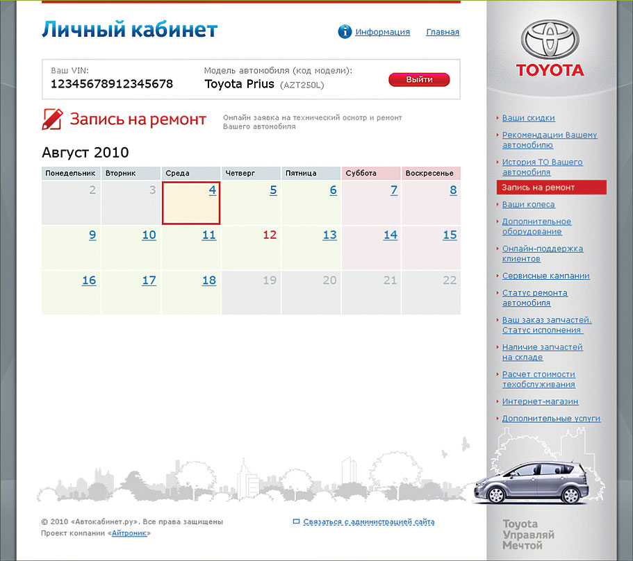 Автокабинет «Тойота Приморский» - 6