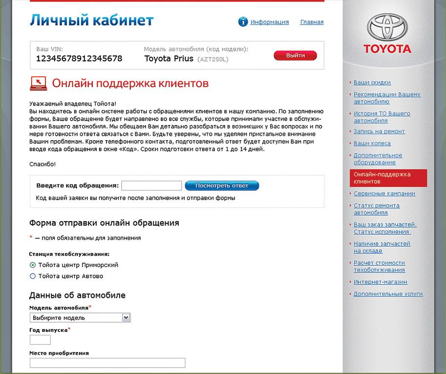 Автокабинет «Тойота Приморский» - 7