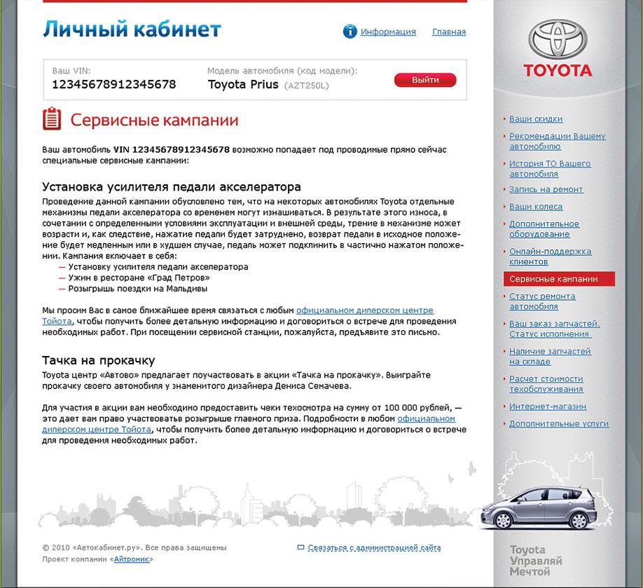 Автокабинет «Тойота Приморский» - 9