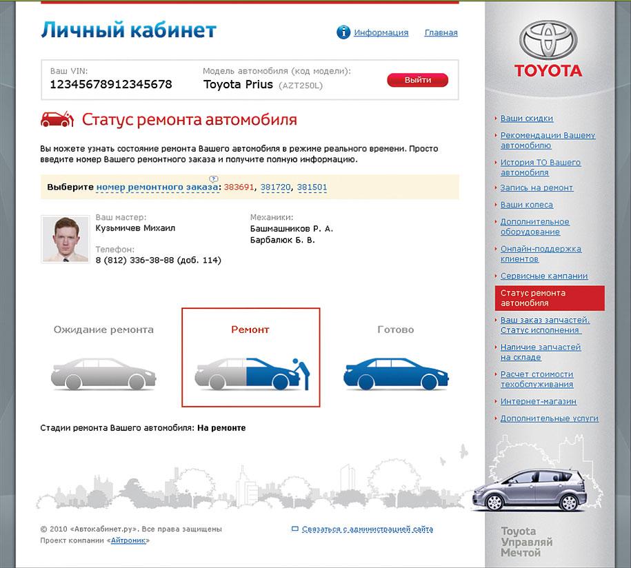 Автокабинет «Тойота Приморский» - 10