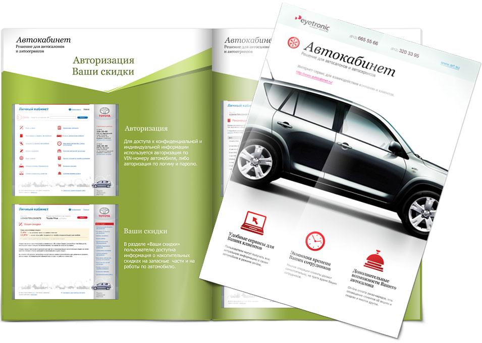 Буклет для сервиса «Автокабинет» - 2