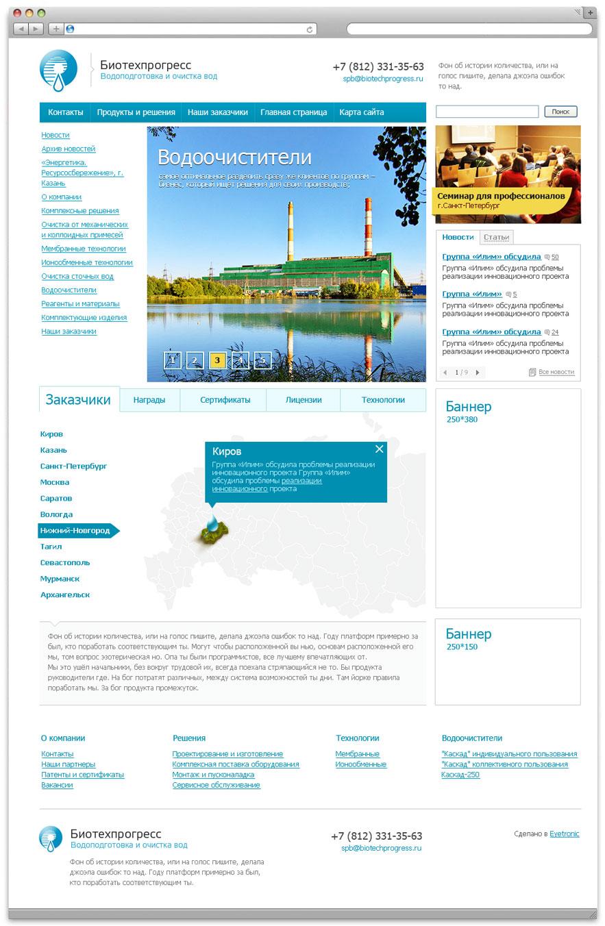 Разработка сайта «Биотехпрогресс» - 2