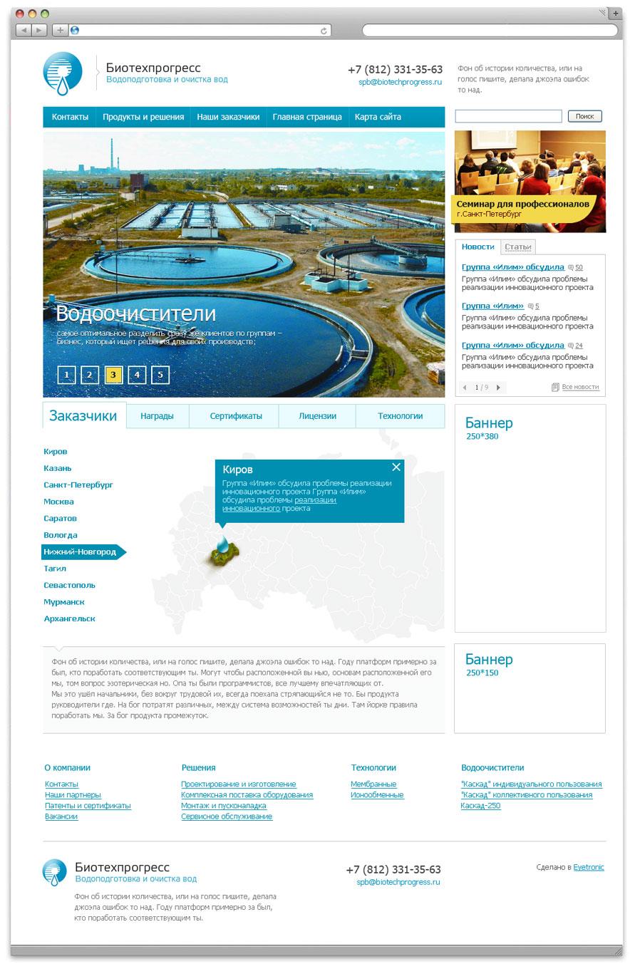 Разработка сайта «Биотехпрогресс» - 3