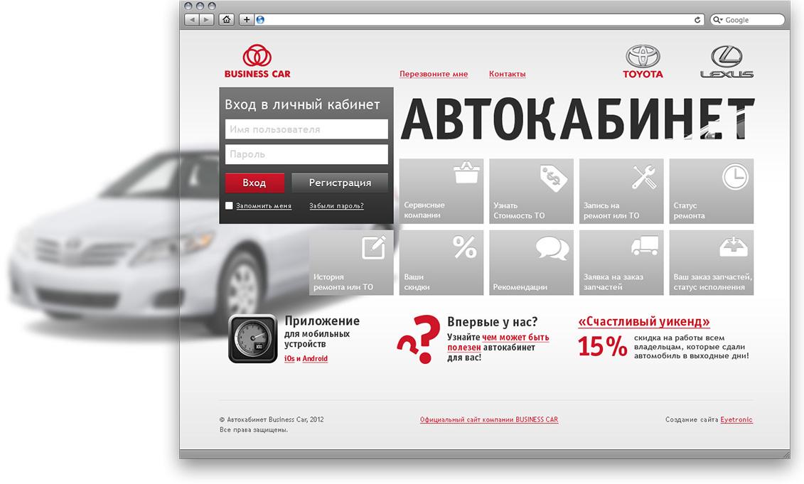Создание автокабинета для «Business-Car» - 1