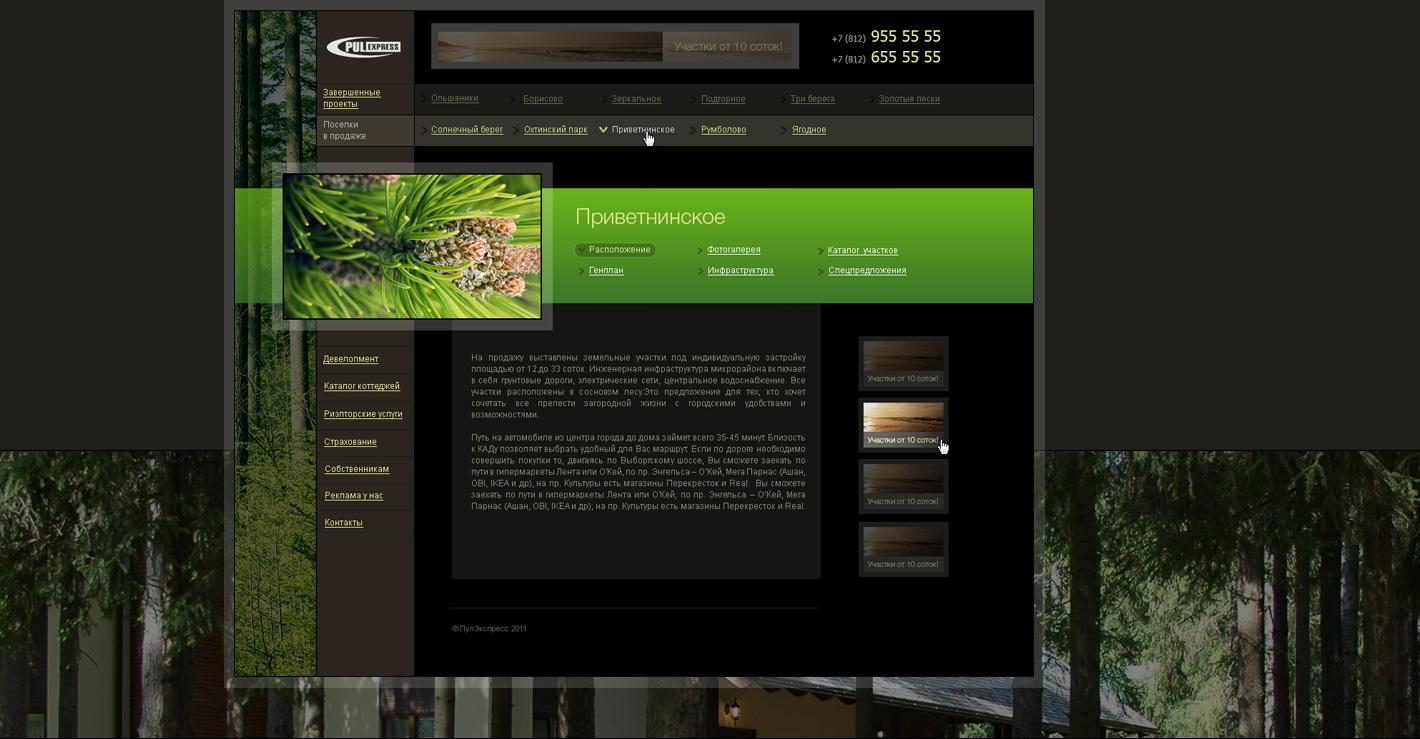 Второй редизайн сайта «ПулЭкспресс» - 2