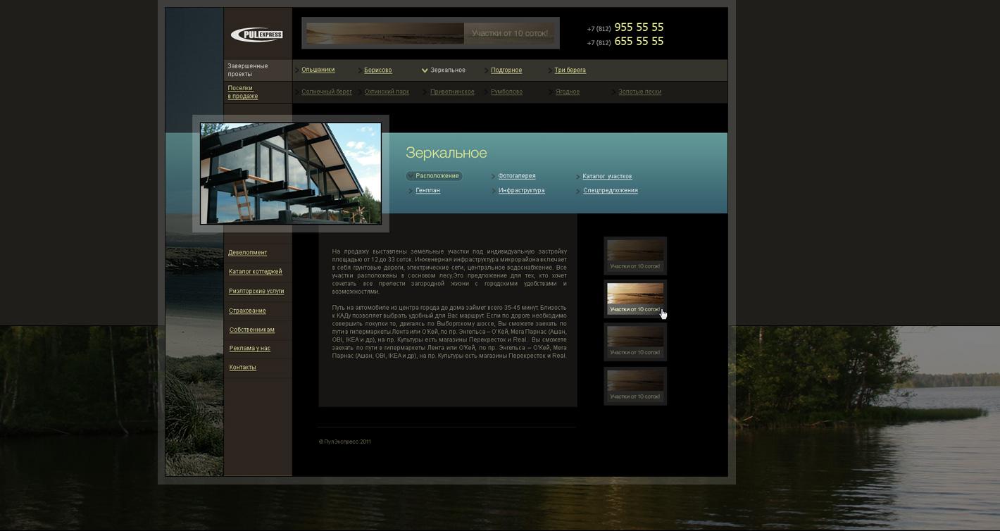 Второй редизайн сайта «ПулЭкспресс» - 7