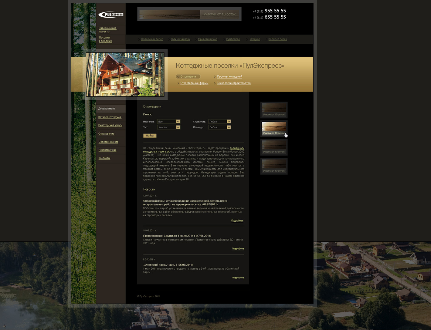 Второй редизайн сайта «ПулЭкспресс» - 8