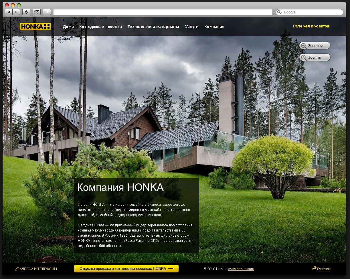 Разработка сайта для компании HONKA - 1