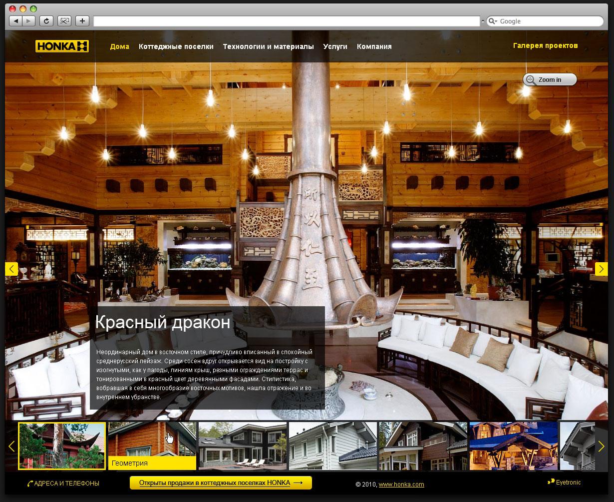 Разработка сайта для компании HONKA - 2