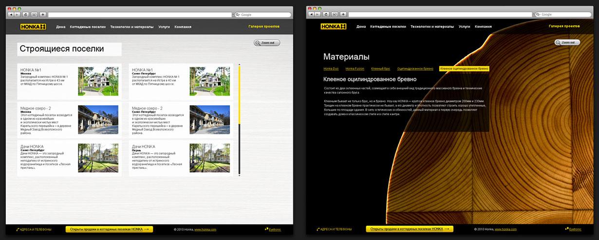 Разработка сайта для компании HONKA - 3