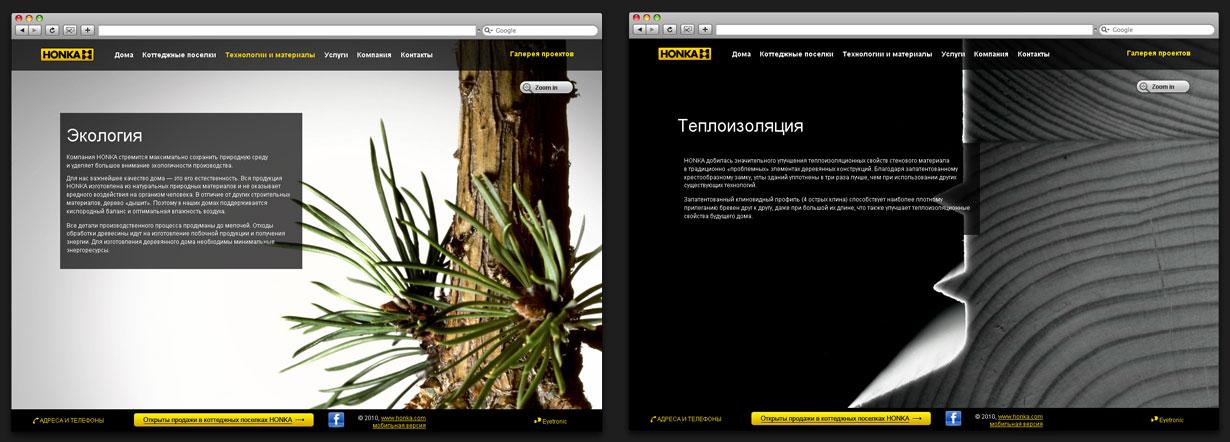 Разработка сайта для компании HONKA - 4