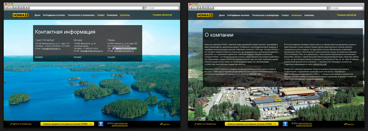 Разработка сайта для компании HONKA - 5