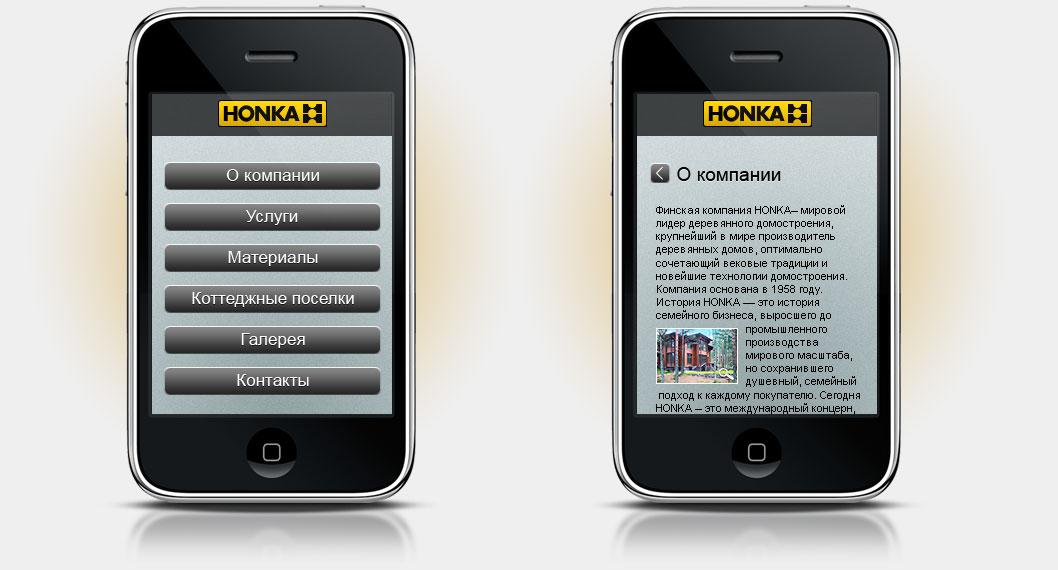 Разработка мобильной версии корпоративного сайта «Honka» - 1