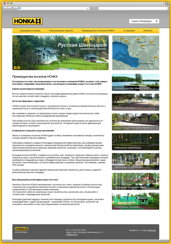Разработка сайта для «Honka Village» - 2