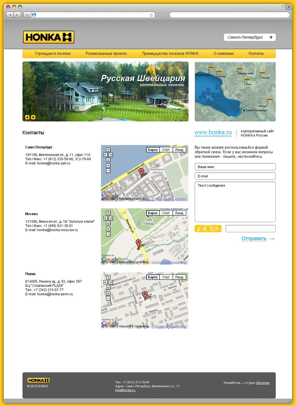 Разработка сайта для «Honka Village» - 3