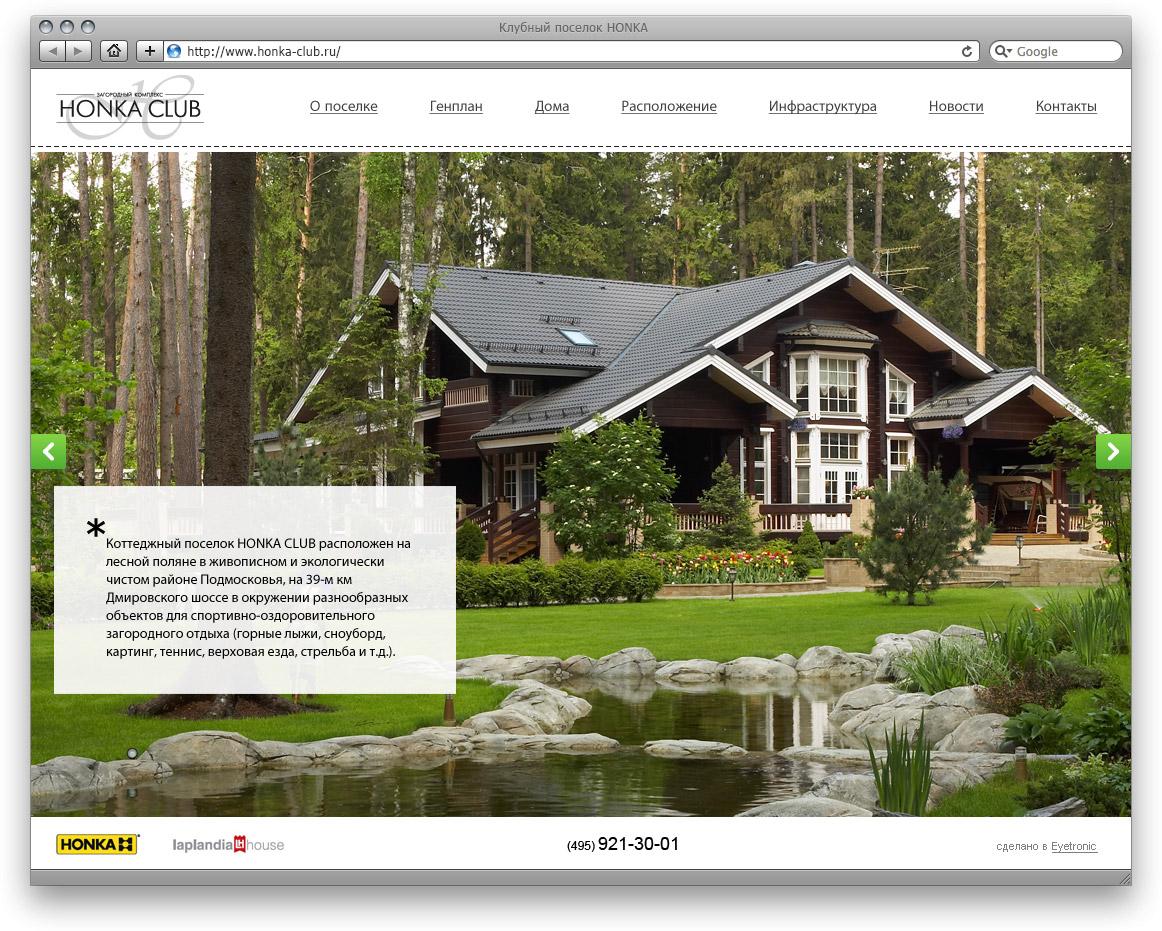 Разработка сайта коттеджного поселка «Honka Club» - 2