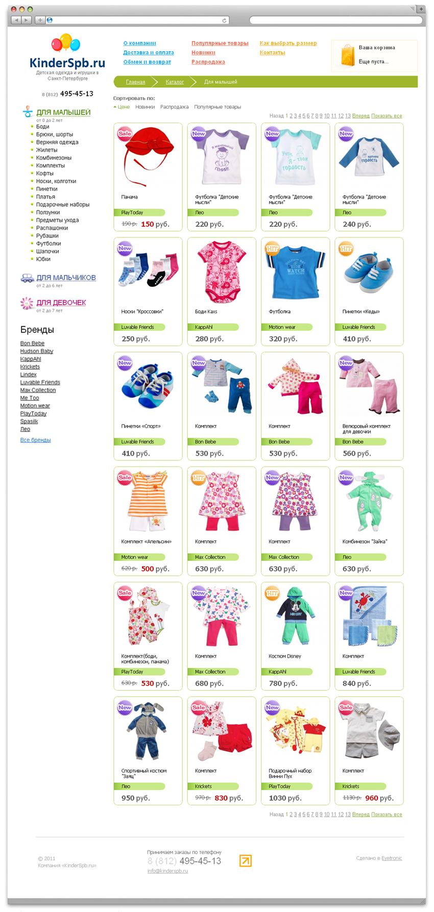 Разработка интернет-магазина детской одежды «KinderSpb» - 2