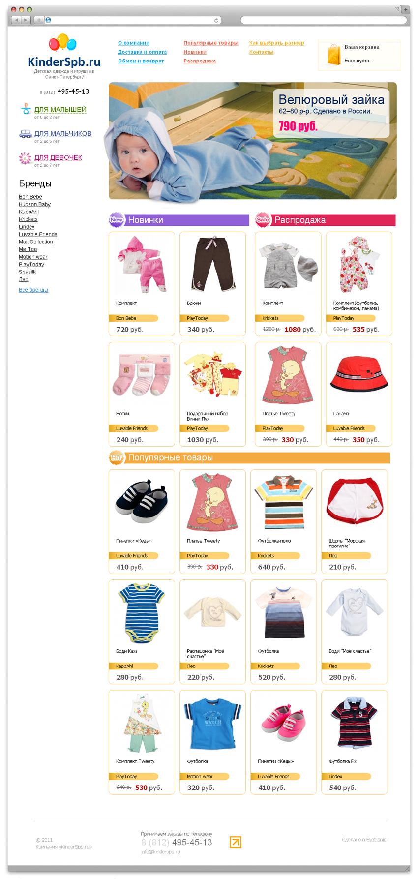 Разработка интернет-магазина детской одежды «KinderSpb» - 1