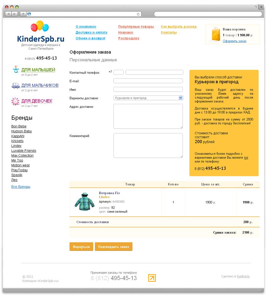 Разработка интернет-магазина детской одежды «KinderSpb» - 3