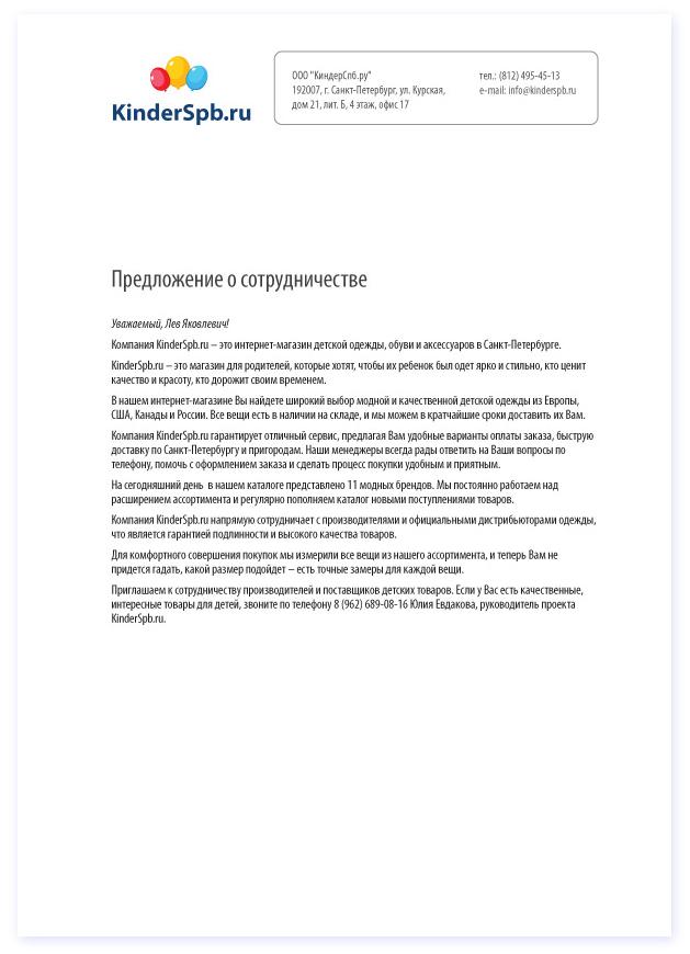 Разработка логотипа и фирменного стиля интернет-магазина «KinderSpb» - 2