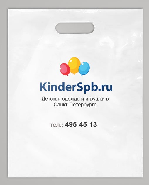 Разработка логотипа и фирменного стиля интернет-магазина «KinderSpb» - 3