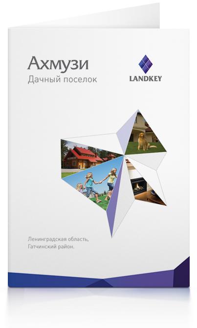 Разработка буклетов для компании «LandKey»  - 1