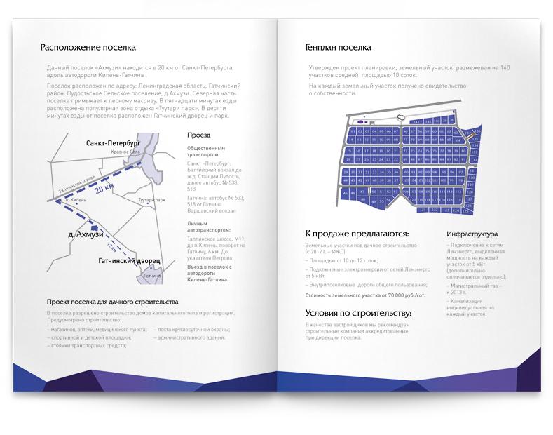 Разработка буклетов для компании «LandKey»  - 2