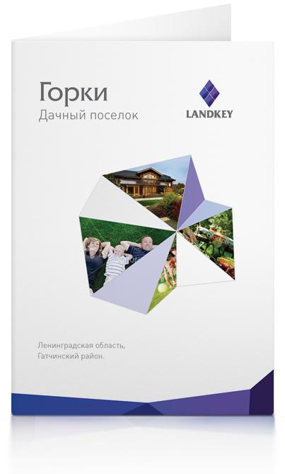 Разработка буклетов для компании «LandKey»  - 3